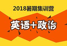 2018年考研辅导暑期集训营【英语+政治】考研辅导课程