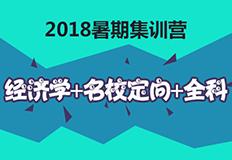 2018年考研辅导暑期集训营【经济学+名校定向+全科】考研辅导课程