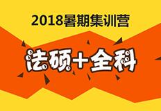 2018年考研辅导暑期集训营【法硕+全科】考研辅导课程